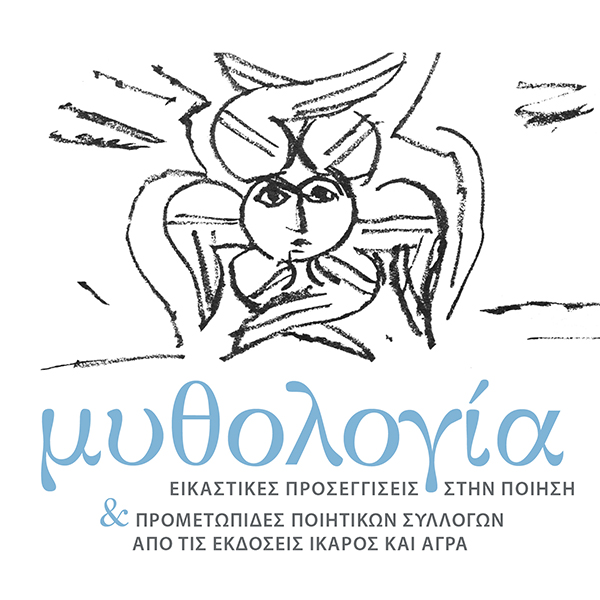 site-eikastika-mythologia