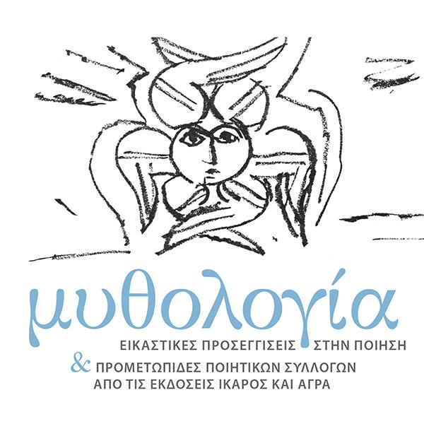 site-eikastika-mythologia