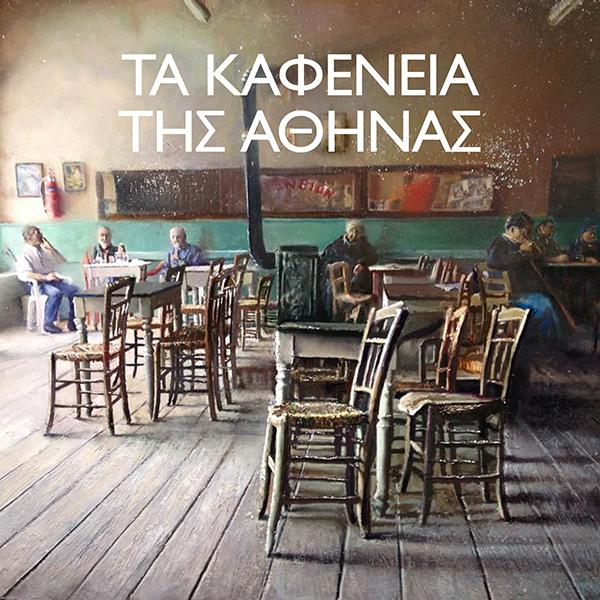 site-eikastika-kafeneia