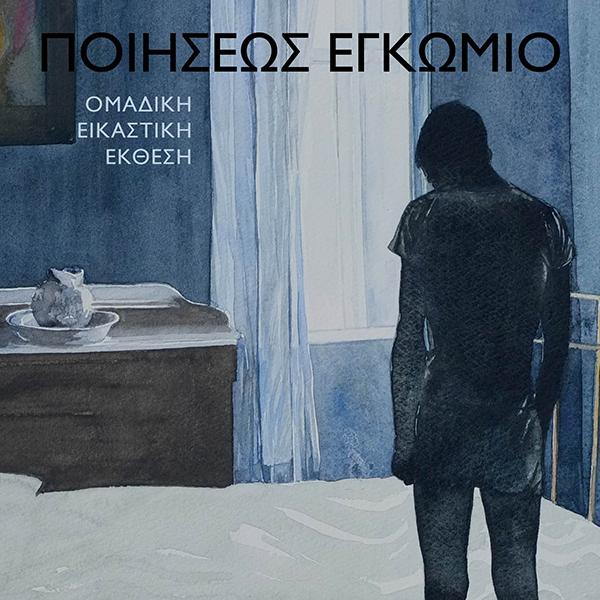 site-eikastika-poihshs-egomio