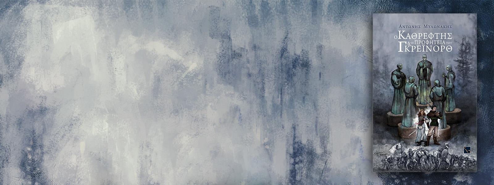 slider-graynorth