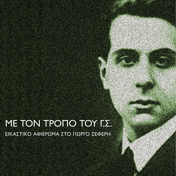 site-eikastika-seferis