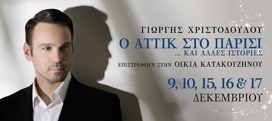 ATTIK-900X400