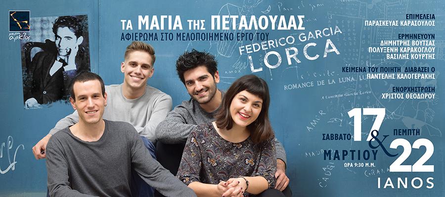 LORCA-900-400