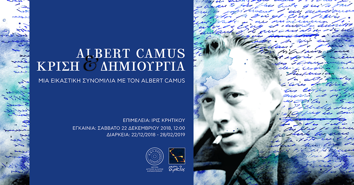 CAMUS-FB-EVENT-BANNER