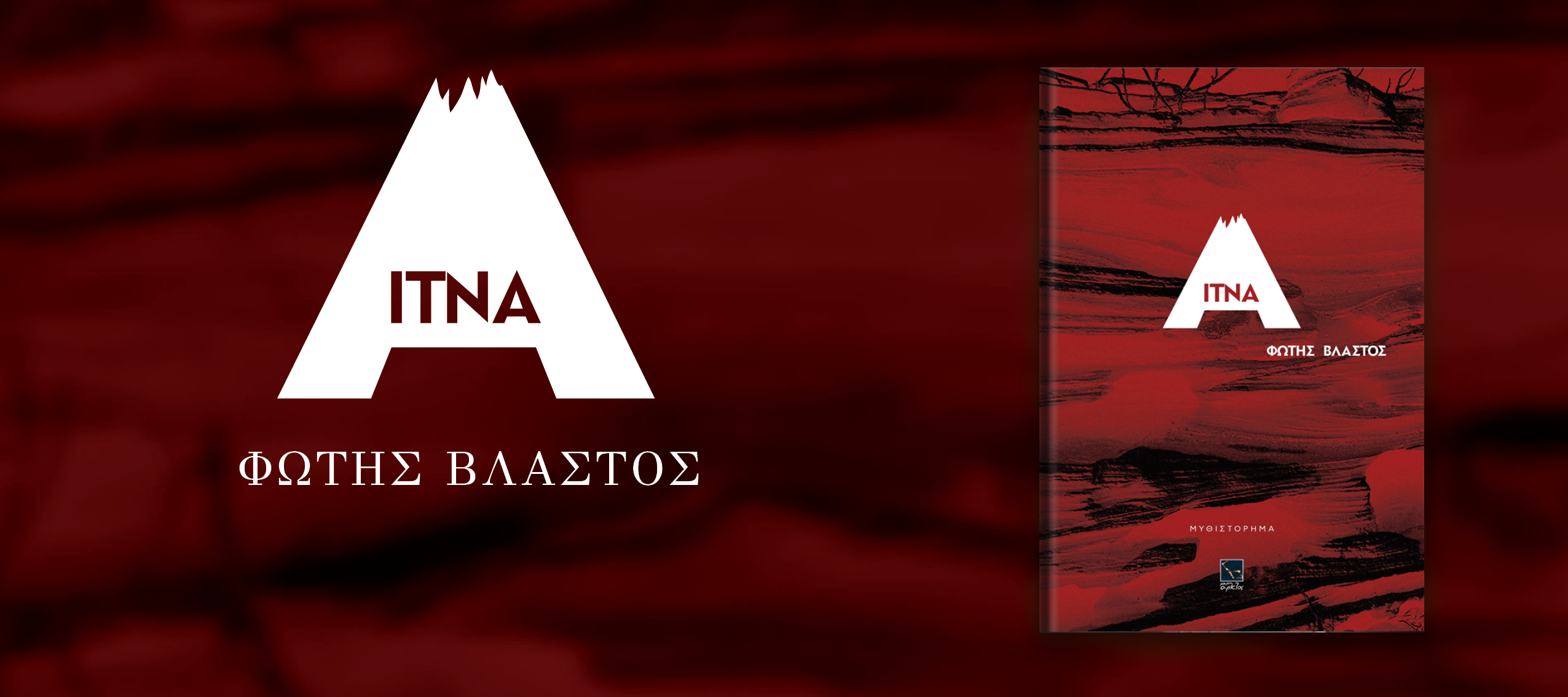AITNA 900Χ400-ΝΕΑ