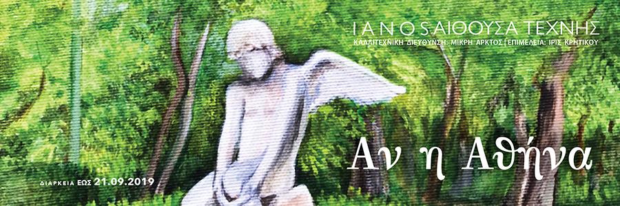 ATHINA-BANNER-900-300