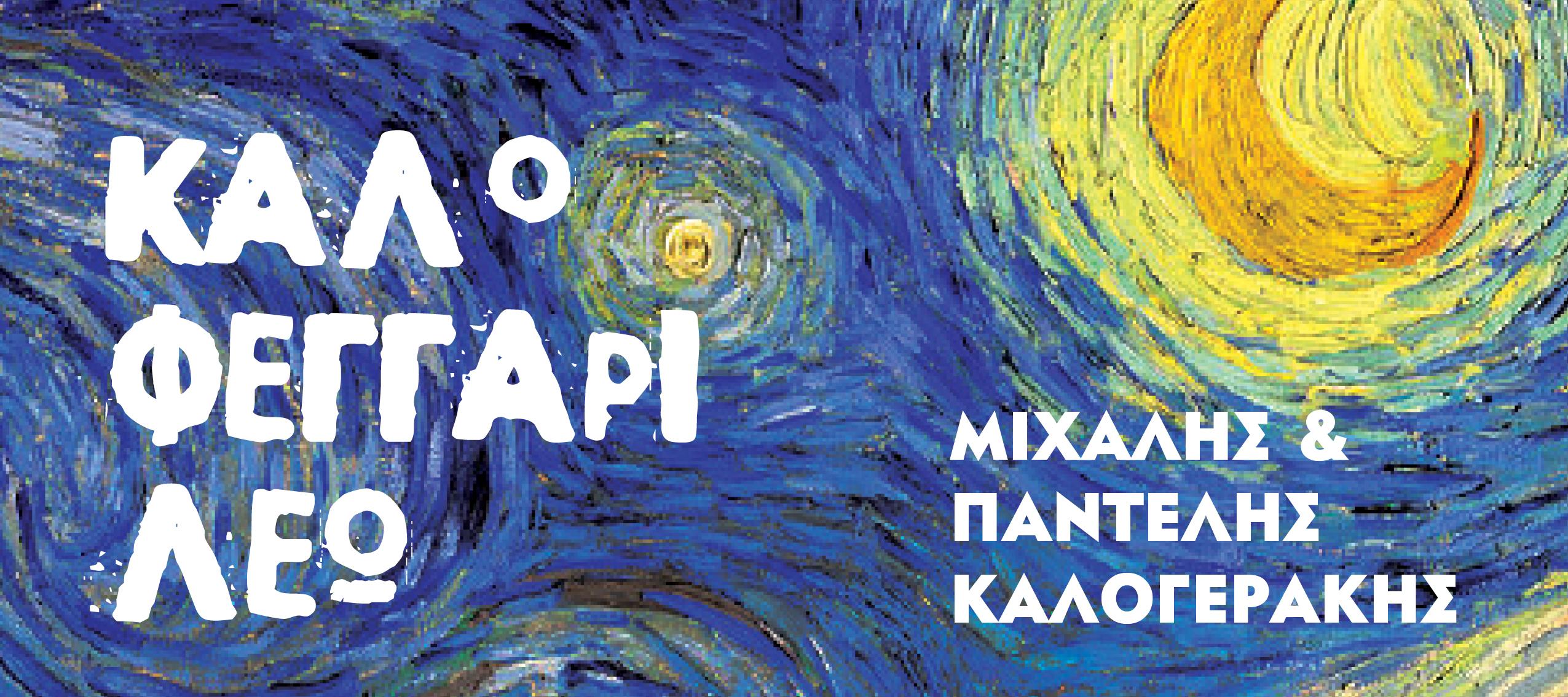 KALO FEGGARI LEW 900Χ400-ΝΕΑ