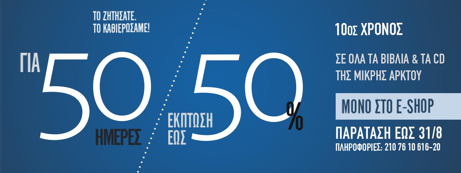 50-50-2020-summer