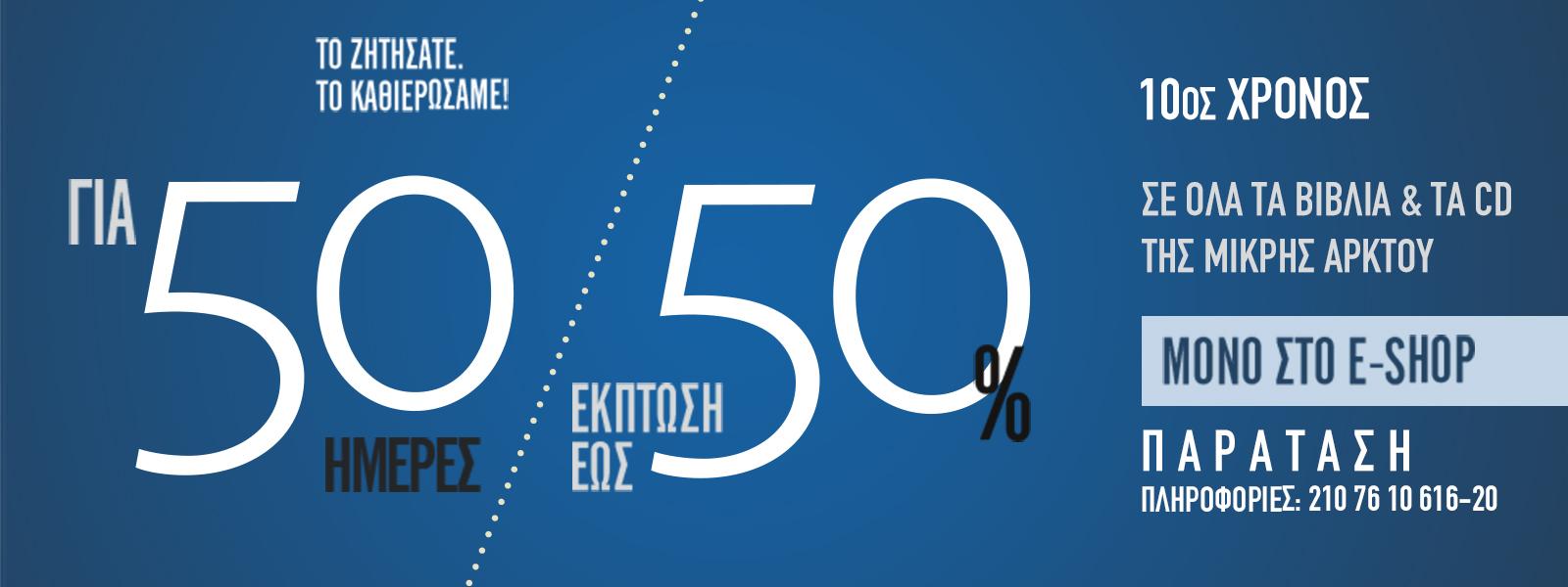 50-50-2020-autumn